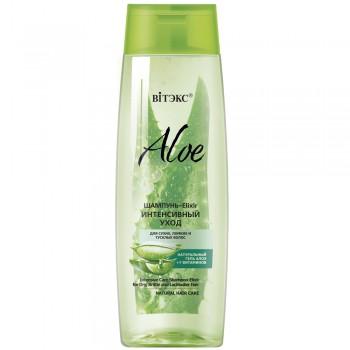 ШАМПУНЬ-Elixir ИНТЕНСИВНЫЙ УХОД для сухих, ломких и тусклых волос