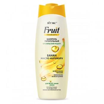 Шампунь питательный для всех типов волос «Банан, масло мурумуру»