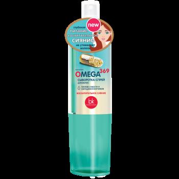Сыворотка-спрей для волос OMEGA 369