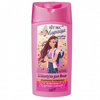 Шампунь для волос Клубничное настроение