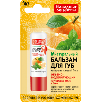 Бальзам для губ мятно-апельсиновый серии народные рецепты