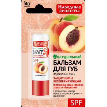 Бальзам для губ персиковый джем