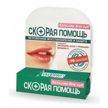 """Бальзам для губ """"СКОРАЯ ПОМОЩЬ"""""""