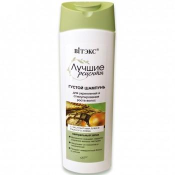 Густой шампунь для укрепления и стимулирования роста волос с экстрактами лука и ржаного хлеба