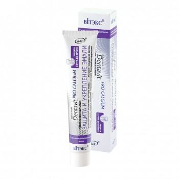 Dentavit Pro Calcium Профессиональная ЗАЩИТА И УКРЕПЛЕНИЕ ЭМАЛИ