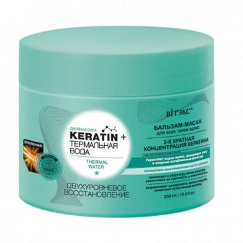 Бальзам-маска для всех типов волос Keratin + Термальная вода Двухуровневое восстановление 300 мл.