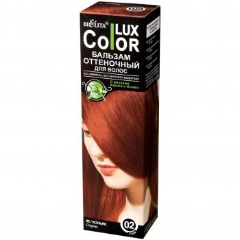 Оттеночный бальзам для волос COLOR LUX тон 02 коньяк