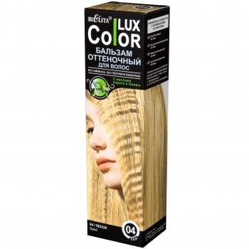 Оттеночный бальзам для волос COLOR LUX тон 04 песок