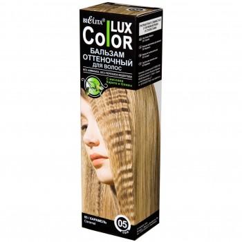 Оттеночный бальзам для волос COLOR LUX тон 05 карамель