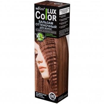 Оттеночный бальзам для волос COLOR LUX тон 08 молочный шоколад