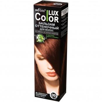 Оттеночный бальзам для волос COLOR LUX тон 09 золотисто-коричневый