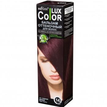 Оттеночный бальзам для волос COLOR LUX тон 14 спелая вишня