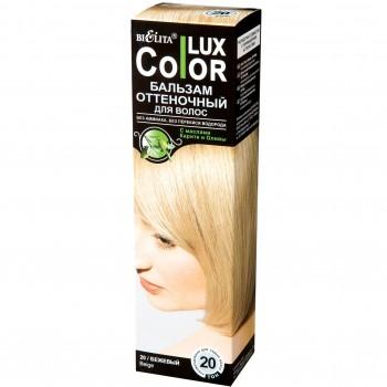 Оттеночный бальзам для волос COLOR LUX тон 20 бежевый