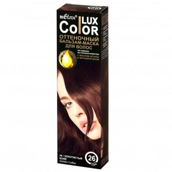 Оттеночный бальзам-маска для волос ТОН 26 золотистый кофе 100 мл.