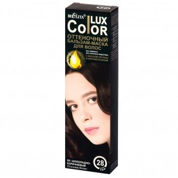 Оттеночный бальзам-маска для волос ТОН 28 шоколадно-коричневый 100 мл.