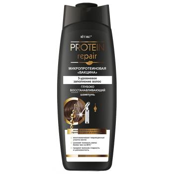 Глубоко восстанавливающий шампунь для всех типов волос Protein Repair 400мл