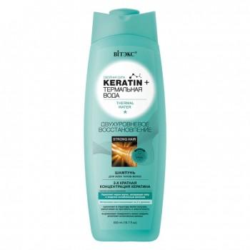 Шампунь для всех типов волос Keratin + Термальная вода 500 мл