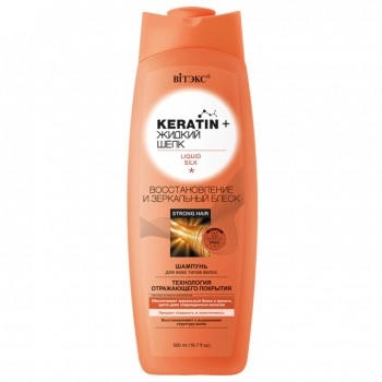 Keratin + жидкий Шелк ШАМПУНЬ для всех типов волос Восстановление и зеркальный блеск 500мл.
